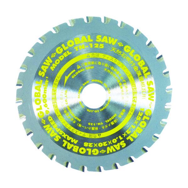 モトユキ グローバルソー 天然石吹付金属屋根瓦用チップソー TN-125 1枚 480-4210(直送品)