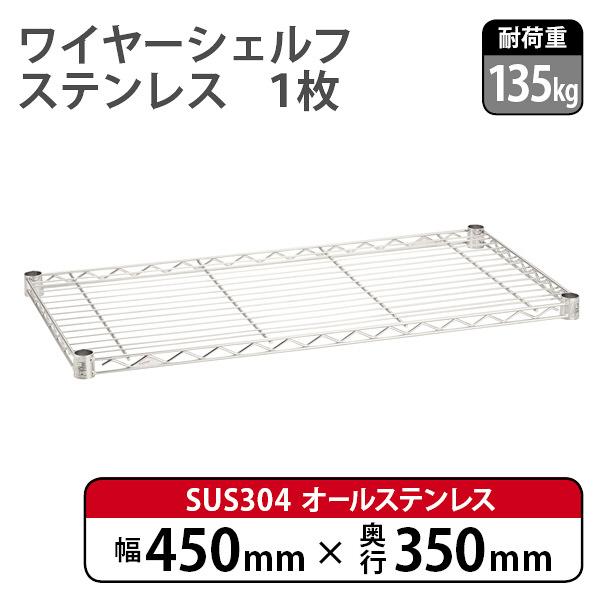 エレクター SUS304ステンレスシェルフ 幅450×奥行350mm (直送品)