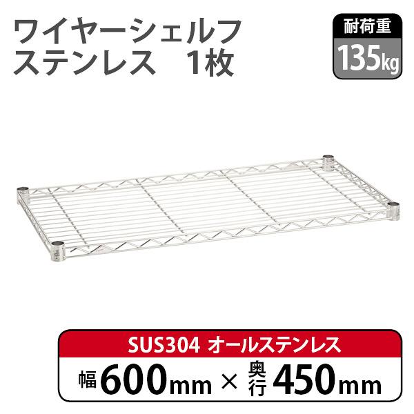 エレクター SUS304ステンレスシェルフ 幅600×奥行450mm (直送品)