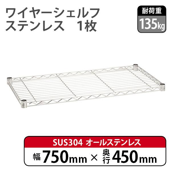 エレクター SUS304ステンレスシェルフ 幅750×奥行450mm (直送品)