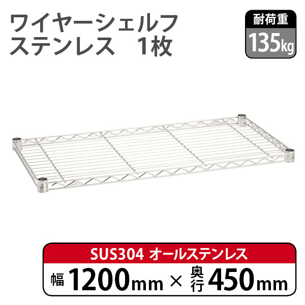 ホームエレクター SUS304ステンレスシェルフ 幅1200×奥行450mm (直送品)