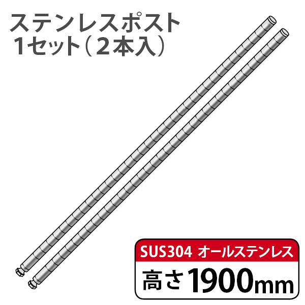 エレクター SUS304ステンレスポスト 高さ1900mm 1セット(2本入) (直送品)