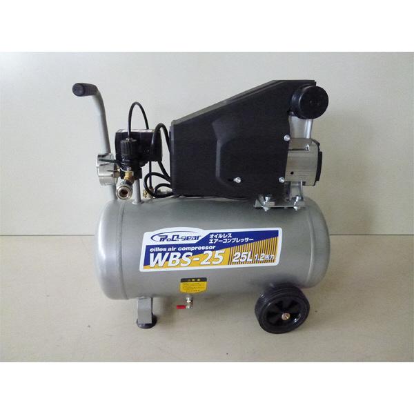 シンセイ オイルレスコンプレッサー WBS-25 (直送品)
