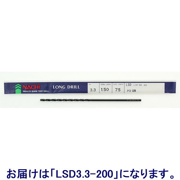不二越 ストレートシャンクロングドリル LSD3.3-200 1セット(10本入) (直送品)