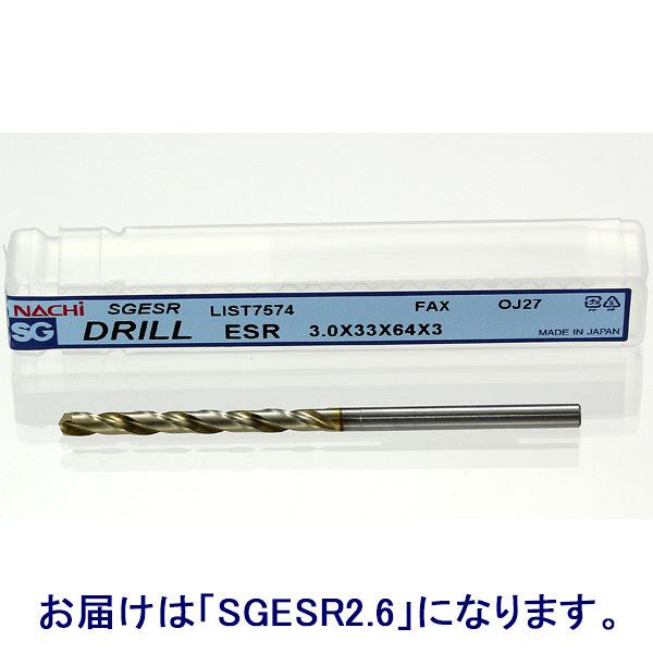 不二越 SG-ESR ドリル SGESR2.6 1セット(10本入) (直送品)