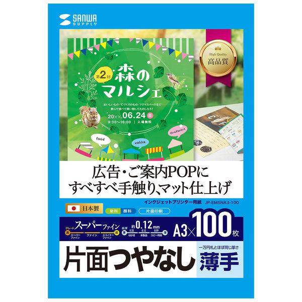 サンワサプライ インクジェット用スーパーファイン用紙 A3サイズ100枚入 JP-EM5NA3-100 (直送品)
