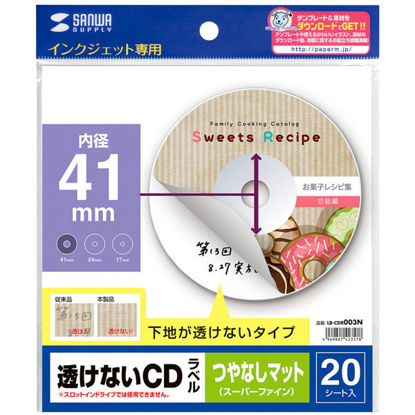 サンワサプライ インクジェット透けないCDラベル(マット) LB-CDR003N 5個 (直送品)