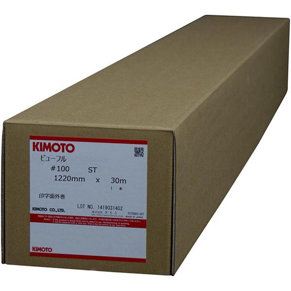 ビューフル(粘着付き) 電飾用フィルム 100ST-1220 KIMOTO (直送品)