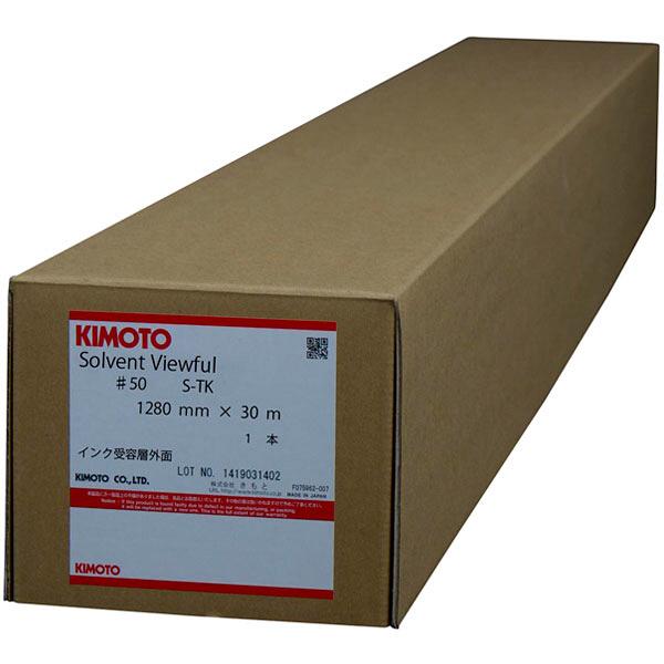 ソルベントビューフル 50S-TK 電飾用乳白フィルム 50STK-1280 KIMOTO (直送品)