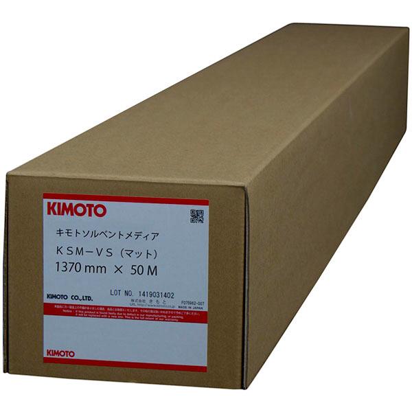 ソルベントメディア KSM-VS マット メディア紙 KSMVSM-1370 KIMOTO (直送品)