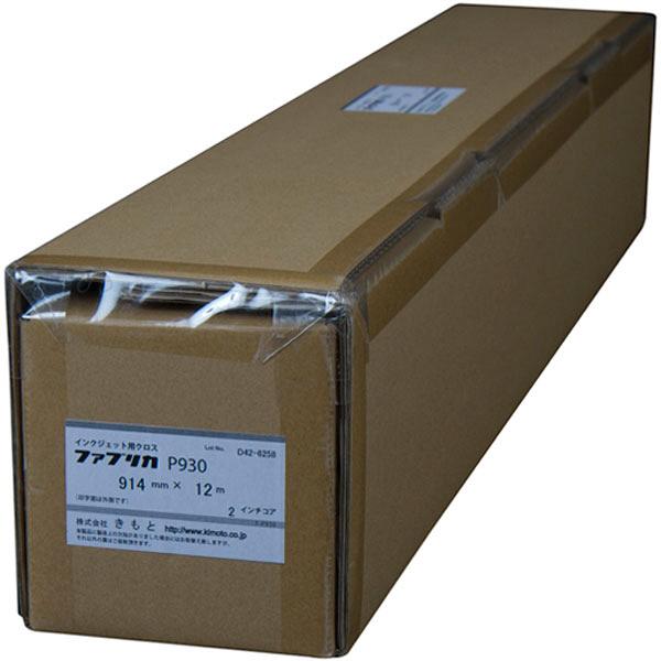 ファブリカ 防炎クロス P930-914 KIMOTO (直送品)
