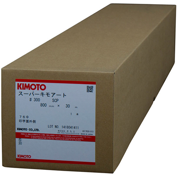 スーパーキモアート 電飾用フィルム SCP-800 KIMOTO (直送品)
