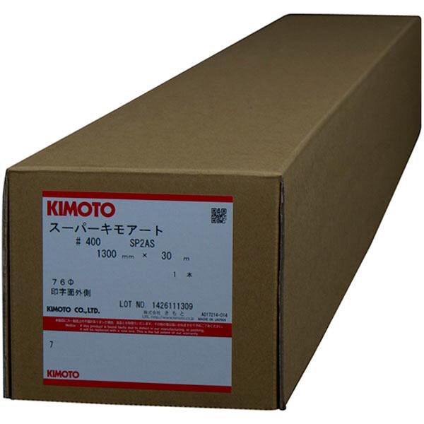スーパーキモアート 電飾用フィルム SP2AS-1300 KIMOTO (直送品)
