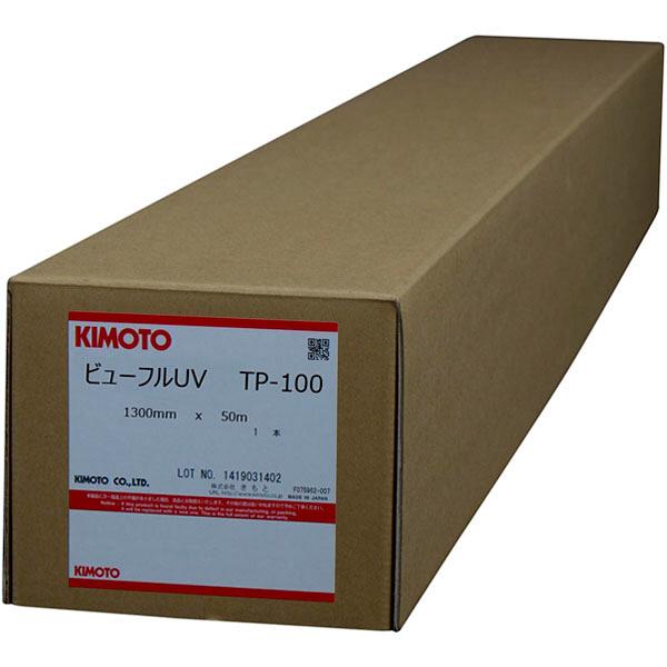 ビューフルUV TP-100 電飾用フィルム TP100-1300 KIMOTO (直送品)