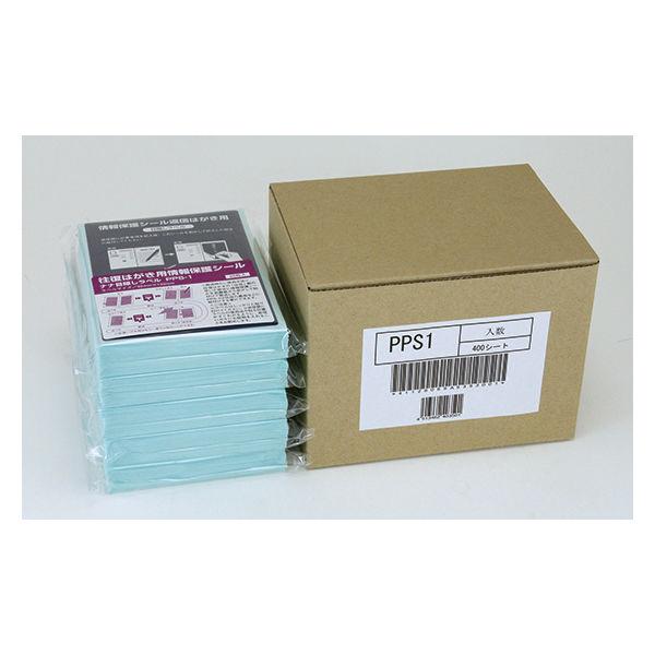東洋印刷 ナナ目隠しラベル往復はがき用情報保護シール PPS1 (直送品)
