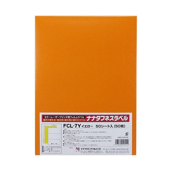東洋印刷 ナナタフネスラベルイエロー FCL7Y (直送品)