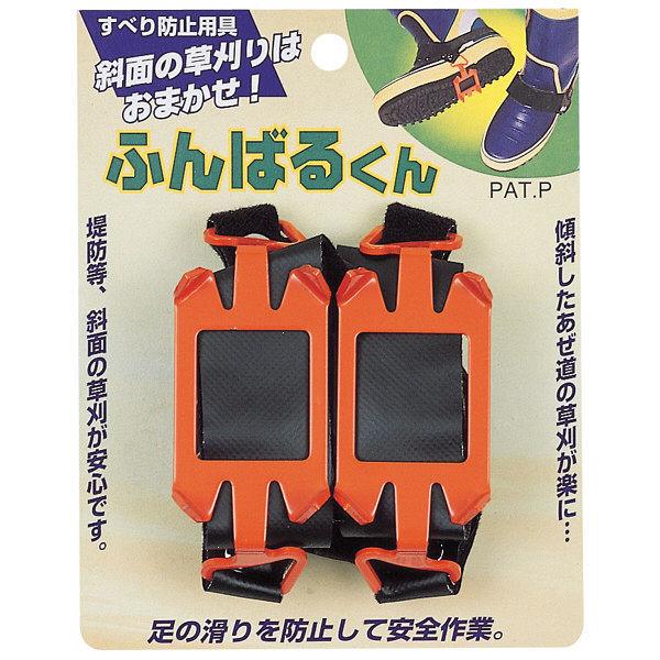 キンボシ ふんばる君 滑り防止用具 #700053 (直送品)