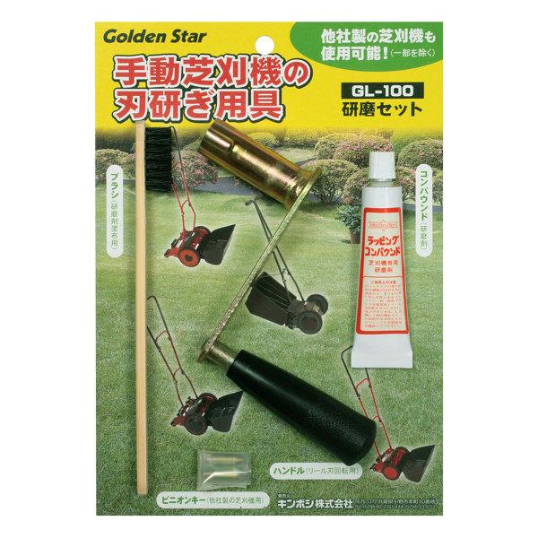 キンボシ 手動芝刈機用研磨セット GL-100 1セット (直送品)