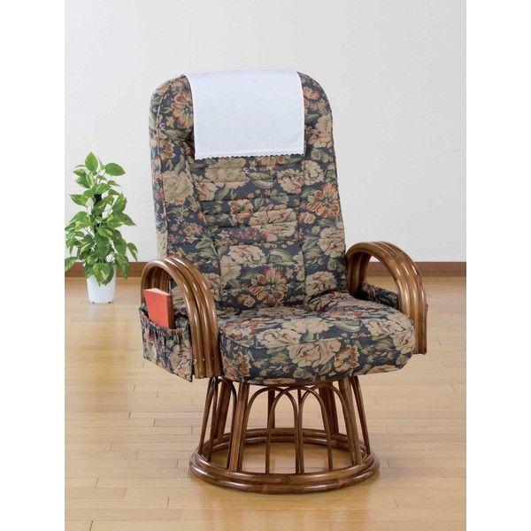 ファミリー・ライフ 籐リクライニング回転座椅子 ハイタイプ ハニーブラウン (直送品)