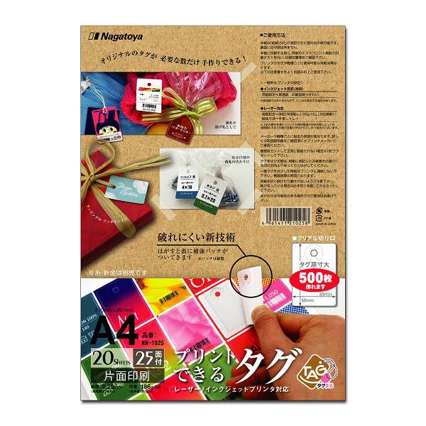 プリントタグA4 1セット(20枚入X3)NNー1025(直送品)