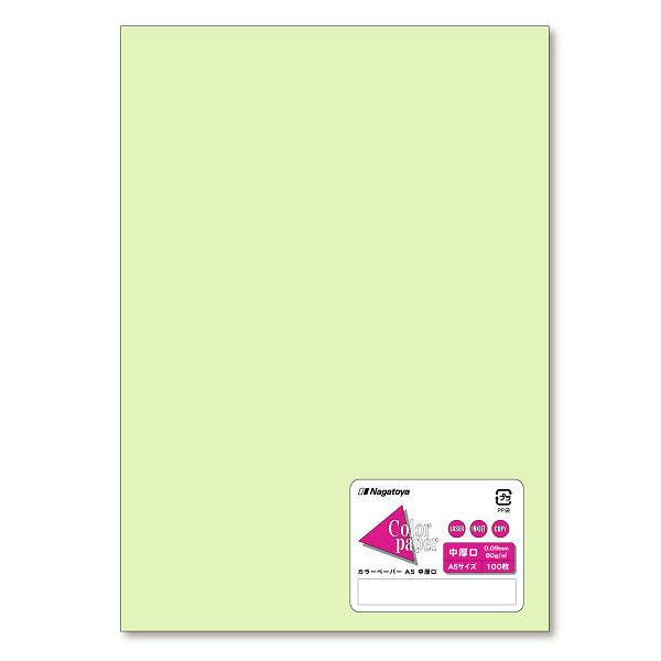 カラー用紙 A5若草1セット(100枚入X10)ナー5206(直送品)