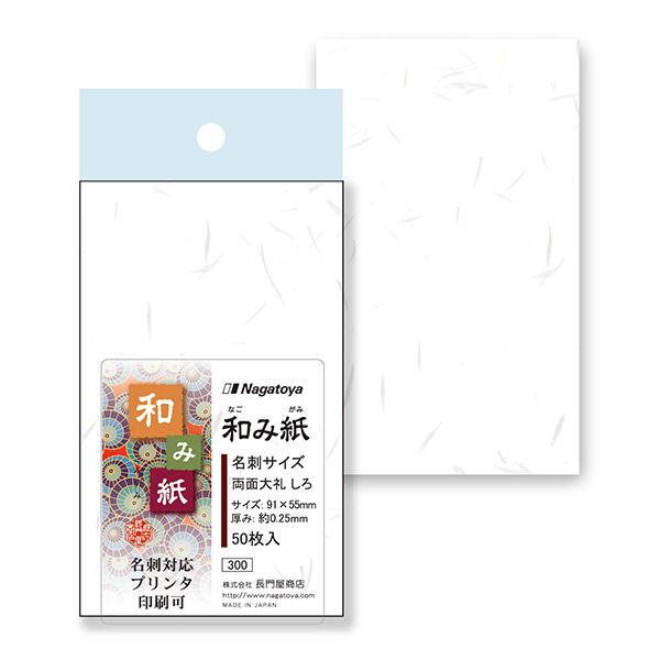 和み紙名刺大礼 白50枚1セット(50枚入X20)ナー749(直送品)