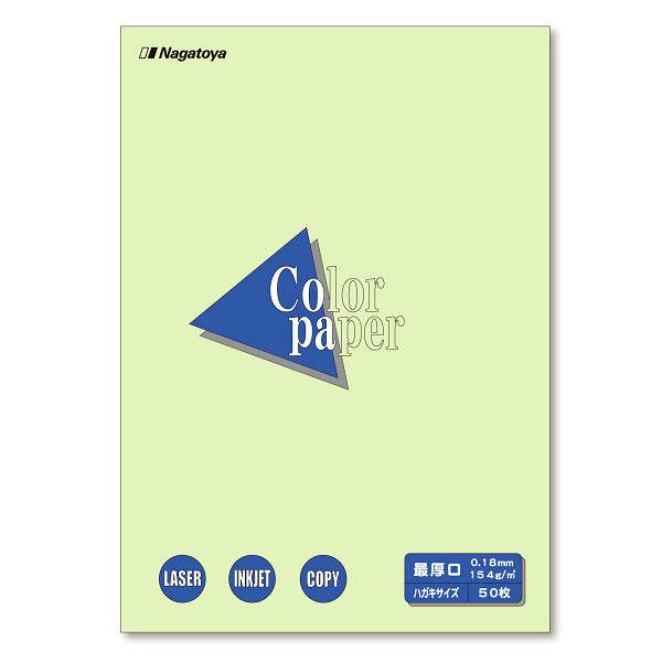 カラー用紙はがき若草50枚入1セット(50枚入X20)(直送品)