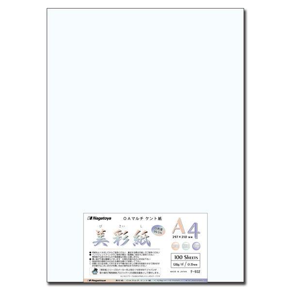 美彩紙 A4 100枚1セット(100枚入X5)ナー932(直送品)