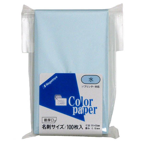 カラー用紙名刺 最厚口水 1セット(100枚入X20)(直送品)