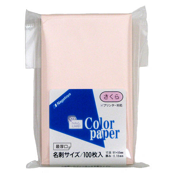 カラー用紙名刺最厚口さくら 1セット(100枚入X20)(直送品)