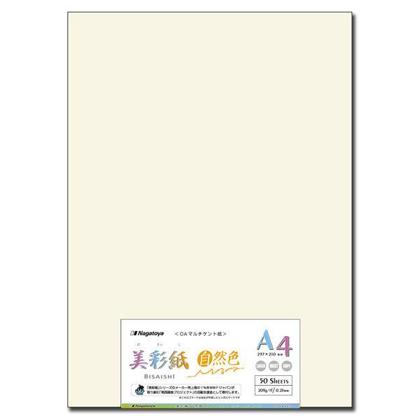 美彩紙自然色 A4 50枚1セット(50枚入X5)ナー982(直送品)