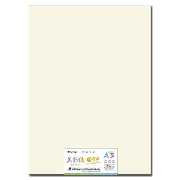 美彩紙自然色 A3 50枚1セット(50枚入X3)ナー984(直送品)
