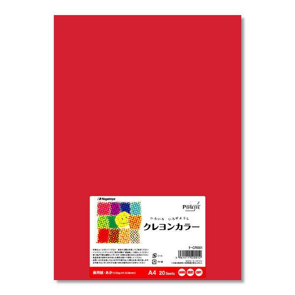 いろいろがようしA4赤 20枚1セット(20枚入X10)(直送品)