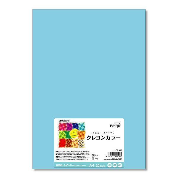 いろいろがようしA4 水色 20枚1セット(20枚入X10)(直送品)