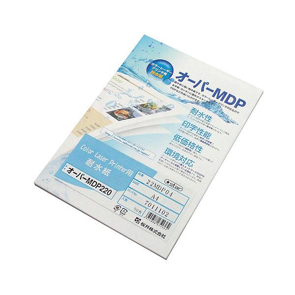 桜井 パウチレスPOP用紙 オーパー MDP220 22MDP03 1冊(50枚入) (直送品)