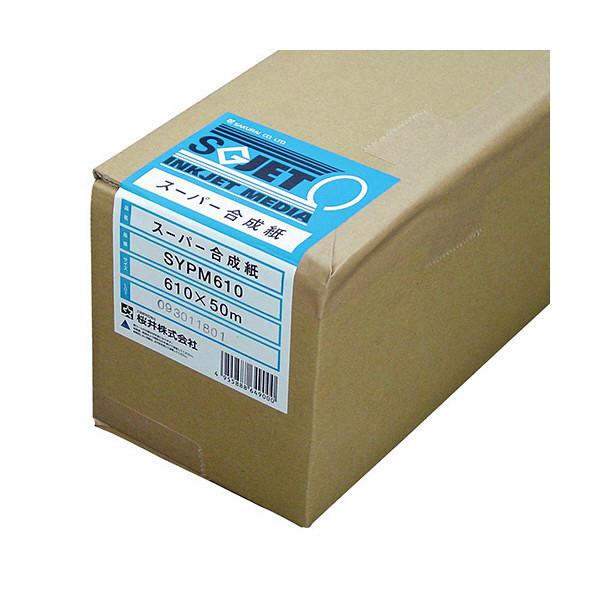 桜井 スーパー合成紙 SYPM1270 (直送品)