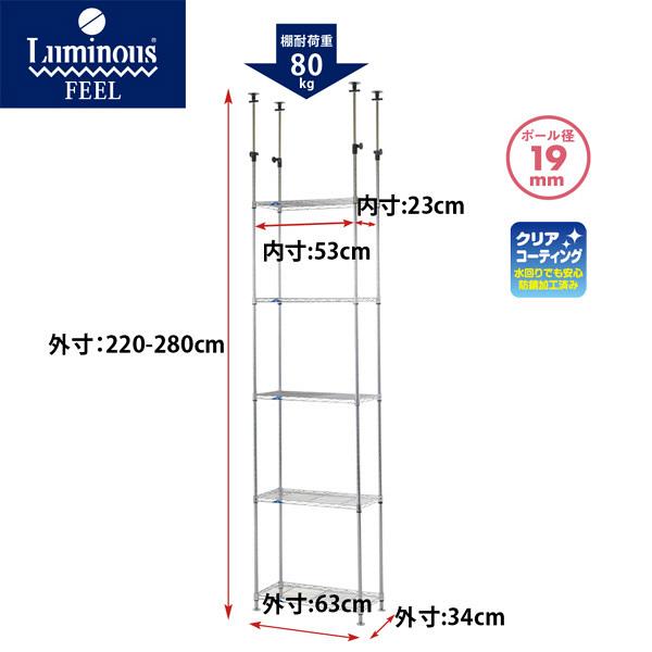 ルミナス ポール径19mm セット品 突っ張り棚 5段 幅630×奥行34×高さ2200~2800mm MD60-5T