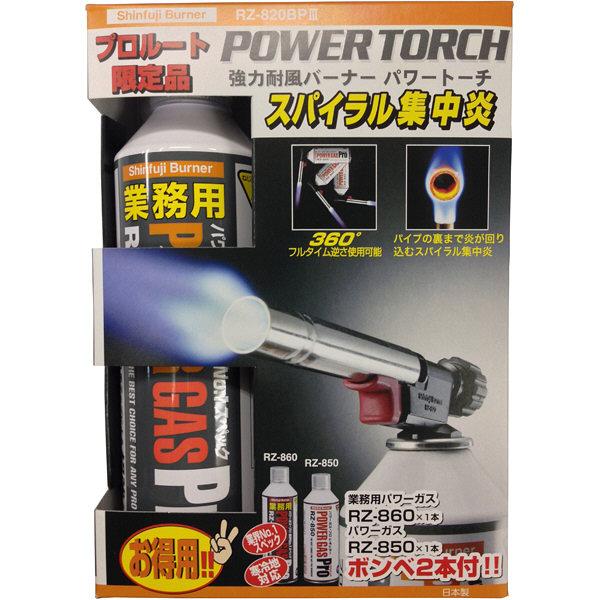 パワートーチボンベセット RZ-820BP3 1セット 新富士バーナー (直送品)