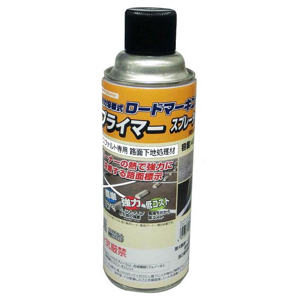 ロードマーキング用プライマー スプレータイプ420 RM-501 新富士バーナー (直送品)