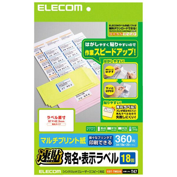 エレコム (速貼)宛名・表示ラベル EDT-TMQ18 1セット(3個) (直送品)