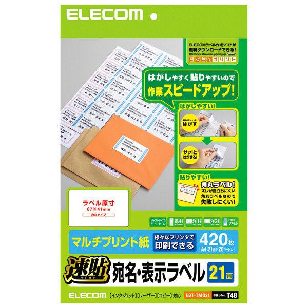エレコム (速貼)宛名・表示ラベル EDT-TMQ21 1セット(3個) (直送品)