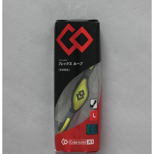 コラントッテ X1フレックスループ L ブラック×イエローグリーン 1個 (直送品)