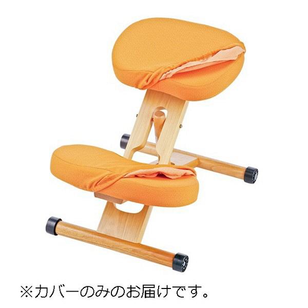 宮武製作所 プロポーションチェア用替えカバー オレンジ (直送品)
