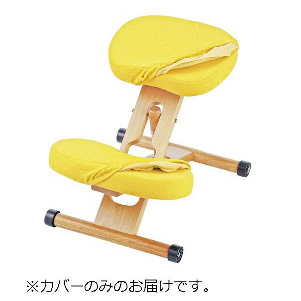 宮武製作所 プロポーションチェア用替えカバー レモン (直送品)