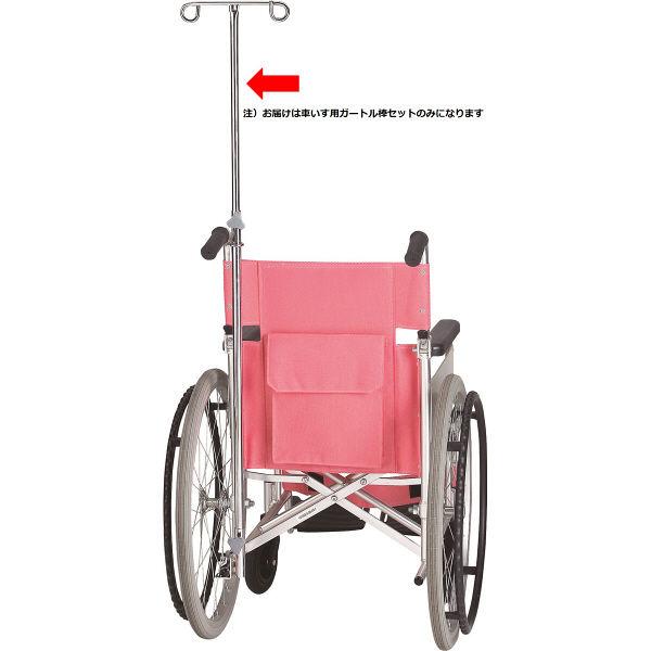 日進医療器 車いす用ガートル棒セット(伸縮式) KF-8B 1式 23-7115-02(直送品)