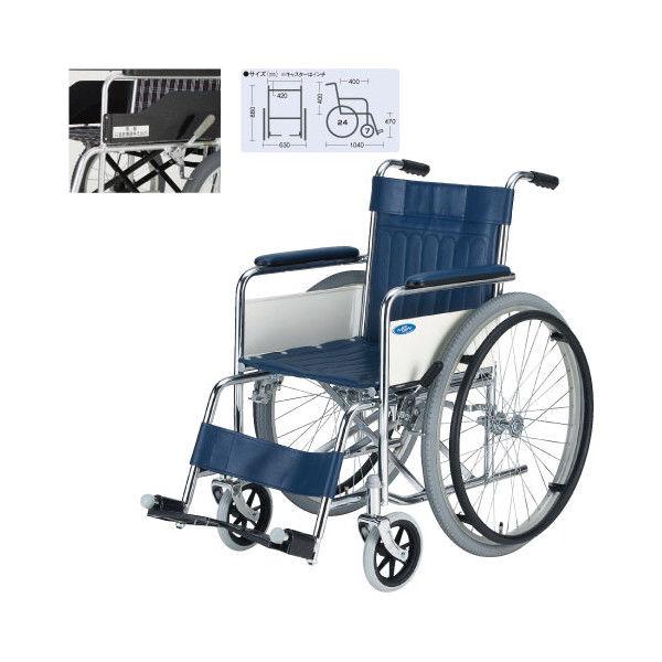 日進医療器 車いす 背固定(ノーパンクタイヤ) ND-1H 本体 ネイビー 自走用 スチール製 1台 (直送品)