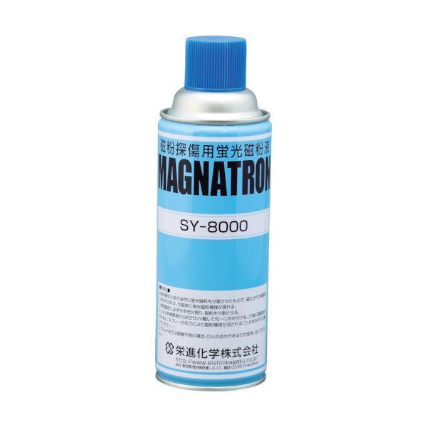 栄進化学 EISHIN マグナトロン 蛍光磁粉液 SY-8000 エアゾール SY-8000-AE 1本 764-4621(直送品)