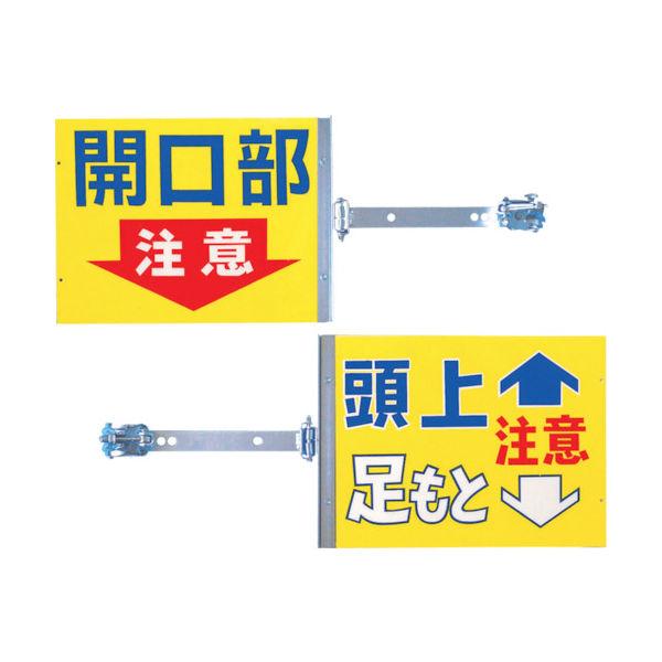 つくし工房 スイング標識 金具付き 表面「開口部注意」 裏面「頭上足もと注意」 SB-2 1組 421-5460(直送品)