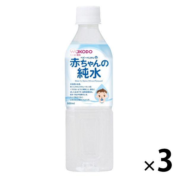 WAKODO赤ちゃんの純水500ml3本