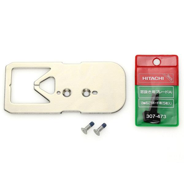 日立工機 石膏ボード用窓抜きセット 307471 (直送品)